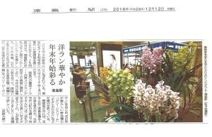 2016.12.12 徳島新聞1