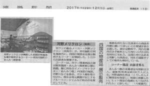 12.01 徳島新聞