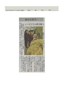 12.03 読売新聞